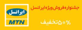 فروش ویژه محصولات ایرانسل