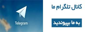 کانال تلگرام مودم مارت